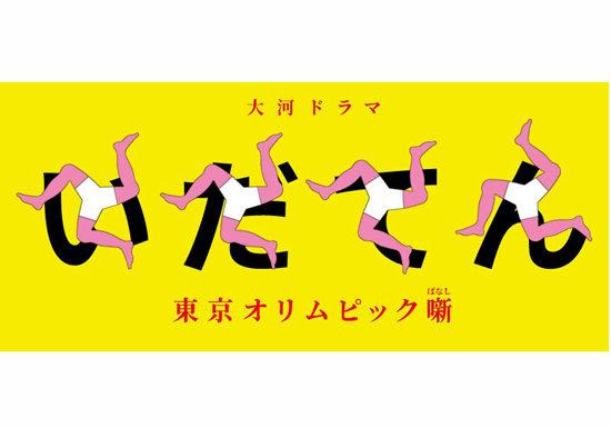 NHK いだてん 視聴率 8・7% 瀧容疑者 逮捕後 初放送に関連した画像-01