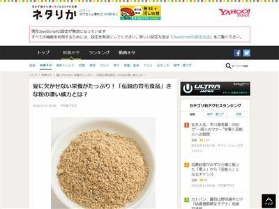 ハゲ 髪の毛 きな粉 きなこ 大豆 フードコンサルタント きなこミルクに関連した画像-02