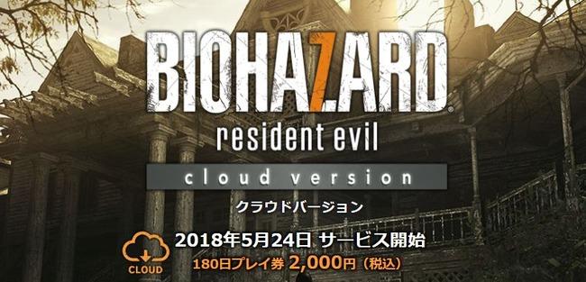 スイッチ版『バイオハザード7』 24日より配信開始!2000円でDLC全網羅! ※