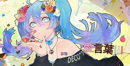 ボカロP「DECO*27」さんが活動10周年!新曲『愛言葉?』を投稿!