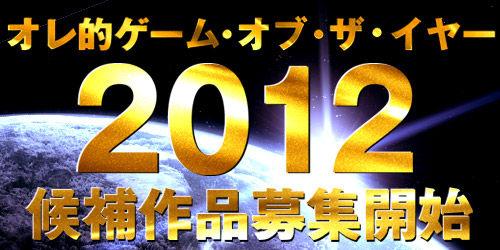 JINGOY2012_kiji