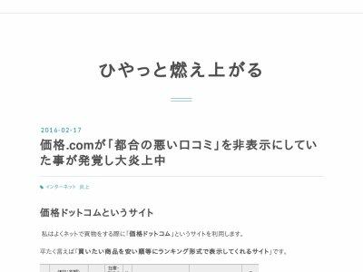 価格.com カカクコム 口コミ 悪評 炎上 非表示に関連した画像-02