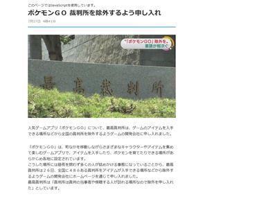 ポケモンGO 除外申請 に関連した画像-02