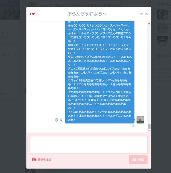 ツイッター DMに関連した画像-02