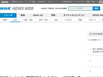 新型肺炎 コロナウイルス 東京都内 タクシー運転手 中国 武漢 感染に関連した画像-02