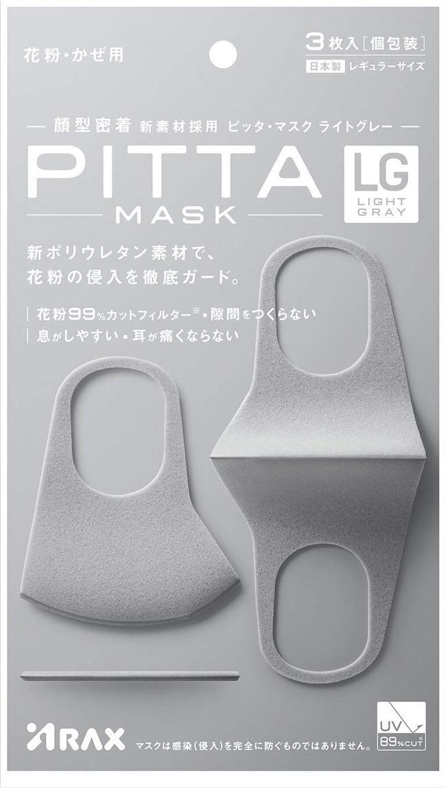 花粉症 プロ マスク 最強 PTTA ピッタマスクに関連した画像-04