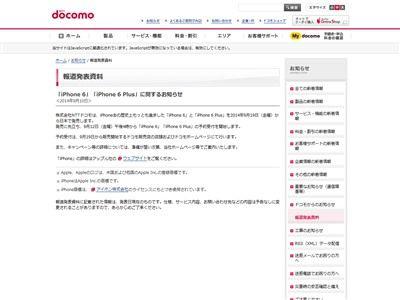 iPhone6 au ソフトバンク ドコモに関連した画像-04
