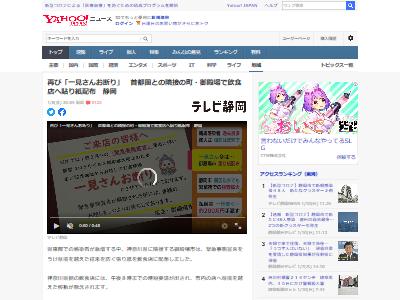 一見さん 拒否 静岡 御殿場 飲食店 緊急事態宣言 新型コロナに関連した画像-02