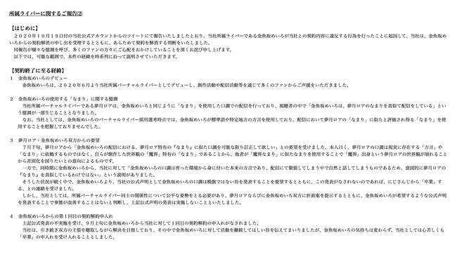 にじさんじ 金魚坂めいろ 夢月ロア 引退 いじめ なまり 口調 パクリ Vtuber 九州弁 に関連した画像-02