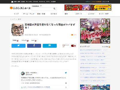 ジブリ 宮崎駿 声優 理由 やばいに関連した画像-02