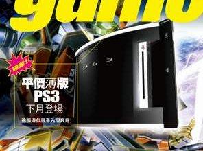 薄型PS3画像転載雑誌TOP
