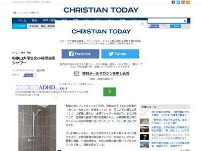 大学生 女子大生 和歌山大学 シャワー 侵入 逮捕に関連した画像-02