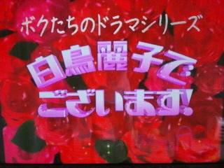白鳥麗子でございます! 鈴木由美子 ドラマ 実写映画 白鳥麗子 河北麻友子 ドラマ に関連した画像-01