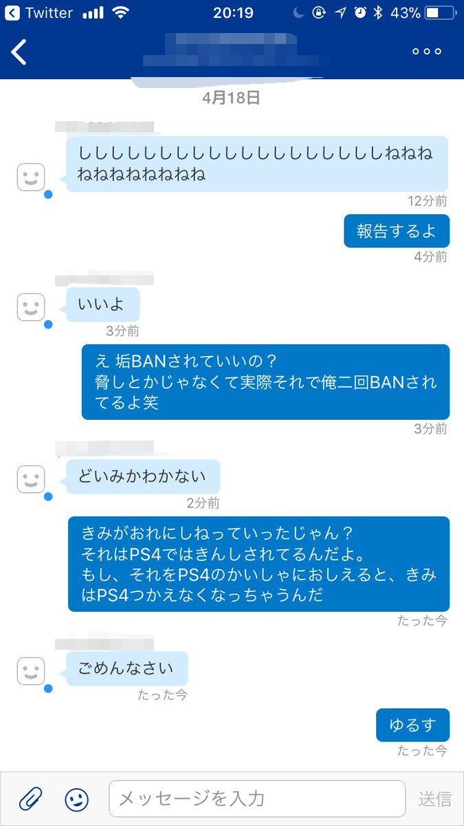 小学生 ネット BAN 暴言に関連した画像-02