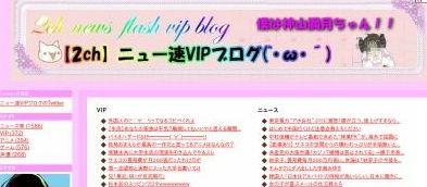 ニュー速VIPブログ