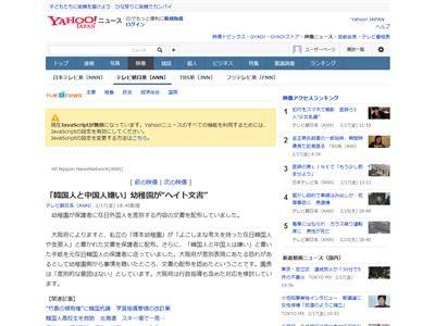 韓国 中国 差別に関連した画像-02