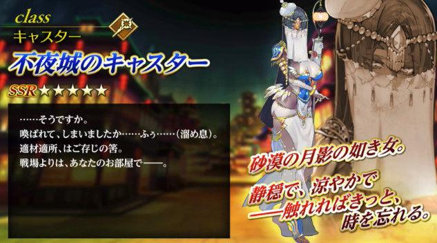 FGO アガルタの女 Fate グランドオーダー 不夜城に関連した画像-04