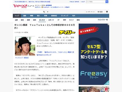 キンコン梶原 YouTuber 年収 8000万円 カジサックに関連した画像-02