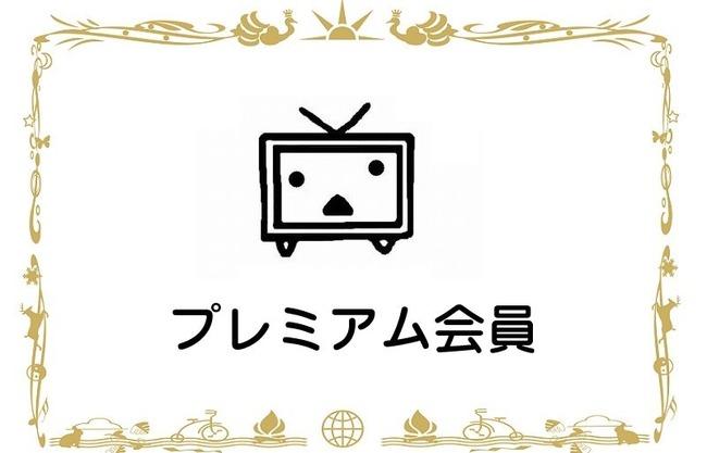 ニコニコ動画 プレミアム会員 解約ガードに関連した画像-01