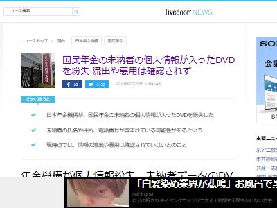 日本年金機構 国民年金 未納者 個人情報 DVD 紛失に関連した画像-02