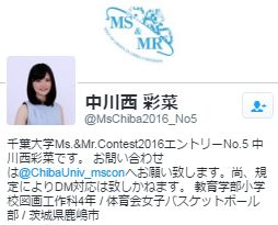 ツイッター 赤ちゃんプレイ リプライ ミスコンに関連した画像-02