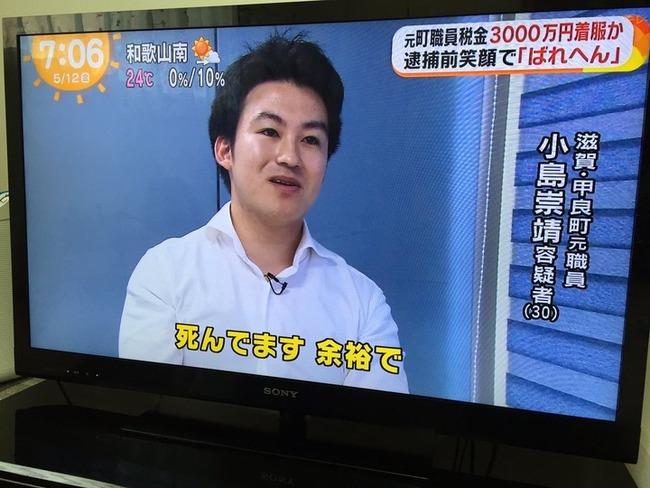 滋賀県元職員 3000万円 着服に関連した画像-04