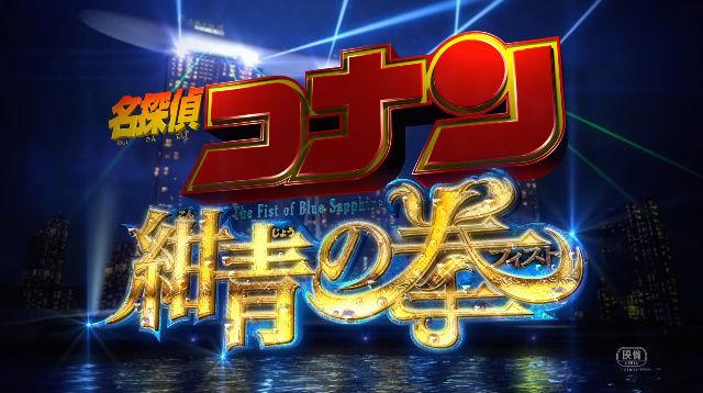 名探偵コナン 江戸川コナン 紺青の拳 怪盗キッド アーサー・ヒライに関連した画像-02