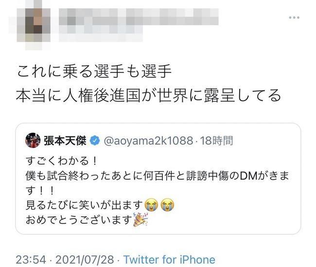 水谷隼 誹謗中傷 金メダリスト 卓球 ツイッター 批判に関連した画像-05