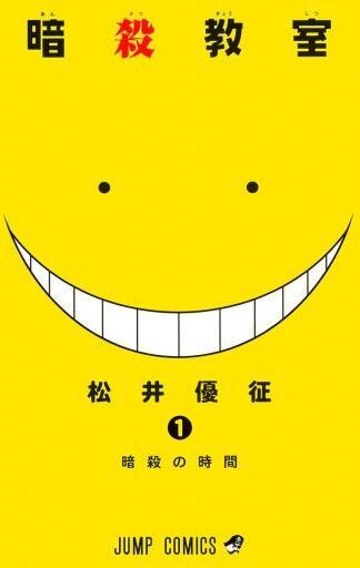 泣けるジャンプ漫画 ランキング ワンピース 鬼滅の刃 暗殺教室に関連した画像-05