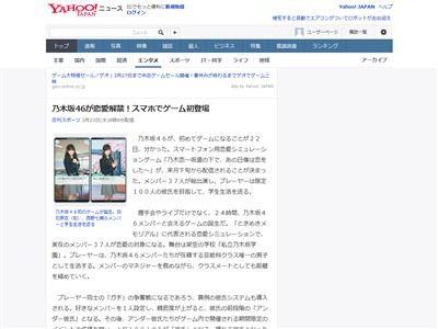 乃木坂46 彼氏 スマホ アンダー彼氏に関連した画像-02