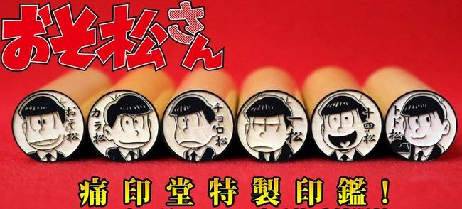 おそ松さん 痛印 銀行 に関連した画像-01