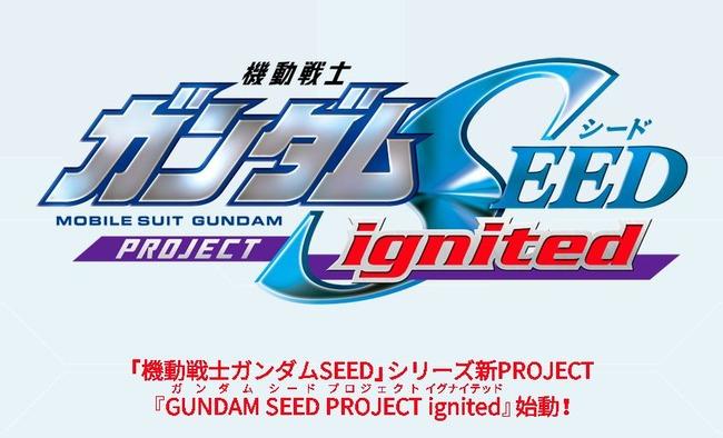機動戦士ガンダムSEED 新プロジェクト 劇場版 新作ゲームに関連した画像-01