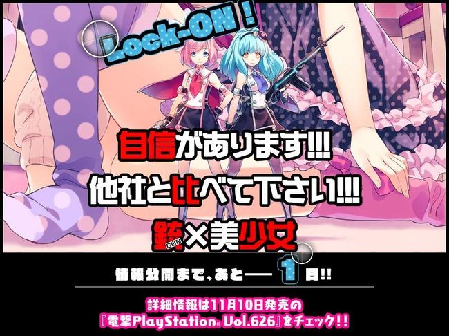 コンパイルハート 新作 銃×美少女に関連した画像-02