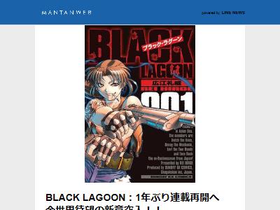 ブラックラグーン BLACKLAGOON 連載 再開 広江礼威に関連した画像-02