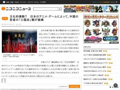 三国志 アニメ ゲーム 中国に関連した画像-02
