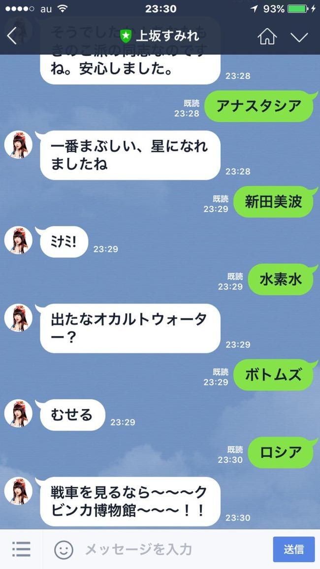 悠木碧 竹達彩奈 プチミレディ LINEアカウント 肉 シンフォギア に関連した画像-07