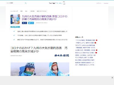 中国新型コロナ大気汚染改善に関連した画像-02