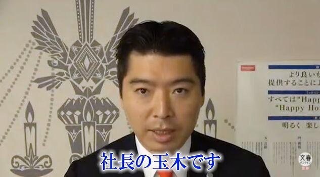 タマホーム 社長 新型コロナウイルス 人工ウイルス エボラ エイズ タマちゃんTV 社内動画に関連した画像-04