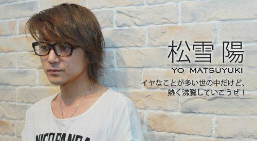 main_matsuyuki