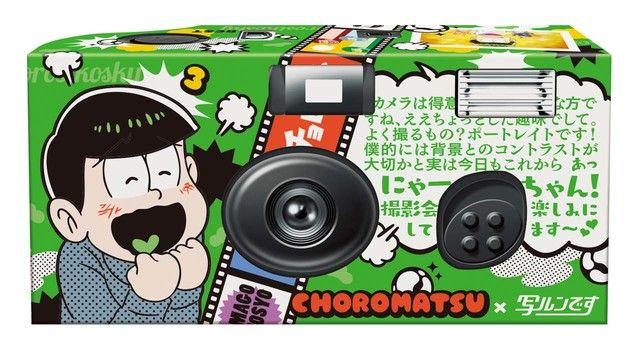 news_xlarge_choromatsu