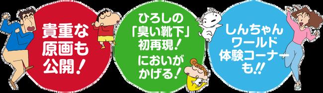 クレヨンしんちゃん展 ひろしの靴下 とーちゃん 臭い 香料 調合に関連した画像-03