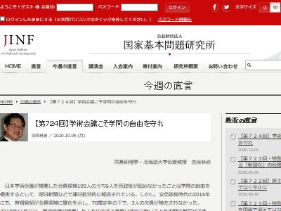 日本学術会議 安全保障 軍事研究 否定 中国共産党 スパイ 売国奴に関連した画像-02
