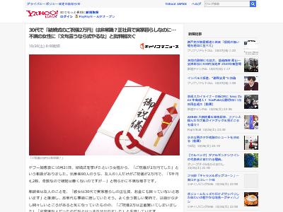 結婚式 ご祝儀 2万円 非常識 正社員 実家暮らしに関連した画像-02
