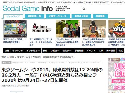 東京ゲームショウ TGS 来場者数 減少に関連した画像-02