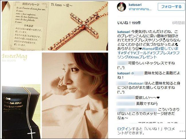 狩野英孝 川本真琴 加藤紗里 交際 芸能人 モデル 歌手 ストーカーに関連した画像-05