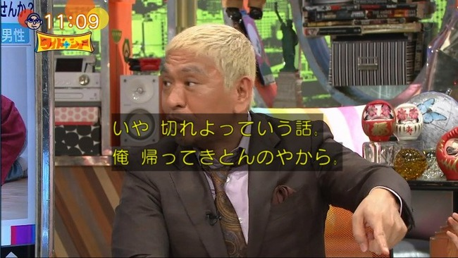 亭主関白 松本人志 嫁 帰宅 電話中 電話 批判殺到に関連した画像-03