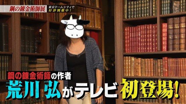 鋼の錬金術師 荒川弘 テレビ 初登場に関連した画像-02
