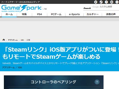 Steam Steamリンク iOS iPhone iPadに関連した画像-02