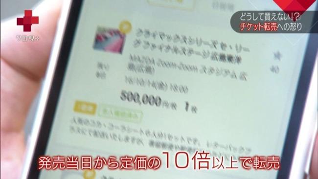 転売ヤー チケットキャンプ 転売屋 クロ現 クローズアップ現代+ NHKに関連した画像-10