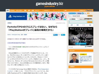 Fortnite PS4 クロスプレイ フォートナイト ソニー Microsoft 任天堂に関連した画像-02